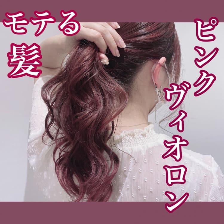 モテ髪『ピンクヴィオロン』|メイン写真