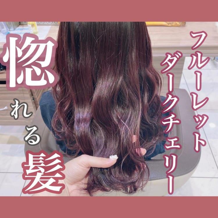 惚れる髪『フルーレット ダークチェリー』 メイン写真