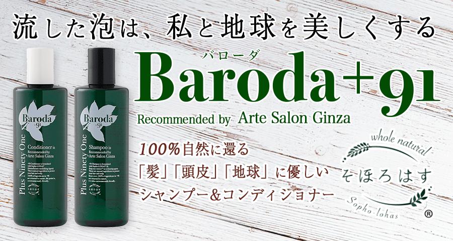 Baroda+91(バローダ)|100%自然に還る「髪」「頭皮」「地球」に優しいシャンプー&コンディショナー Baroda+91(バローダ)
