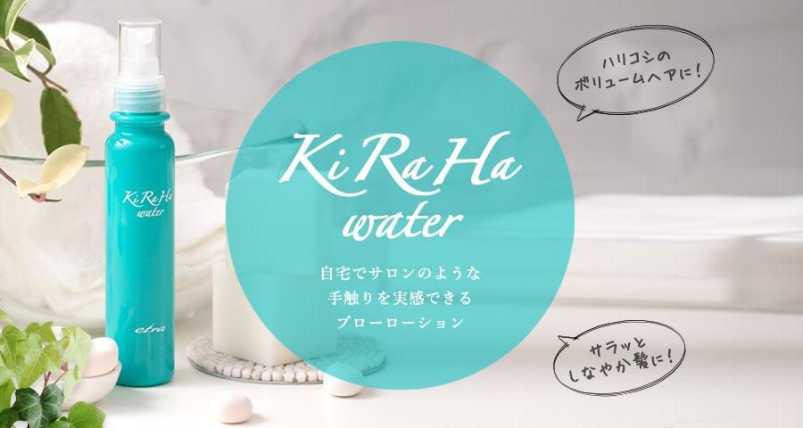 KiRaHa water(キラハウォーター) 特集