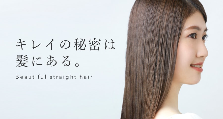 BEAUTIFUL STRAIGHT HAIR キレイと呼ばれる秘密 特集