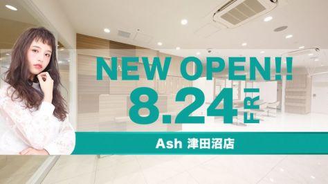Ash 津田沼店 NEWオープンのお知らせ