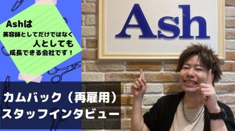 Ash宮前平店 大谷 卓矢【カムバック(再雇用)スタイリストスタッフ】