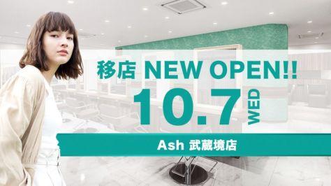 Ash 武蔵境店 移店 NEWオープンのお知らせ