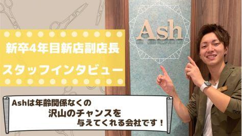Ash平井店 伊熊 祐紀【新卒入社4年目新店副店長】