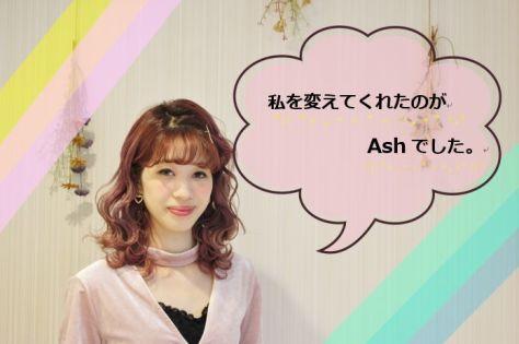 Ash高幡不動店 室岡 咲希【新卒スタッフ】