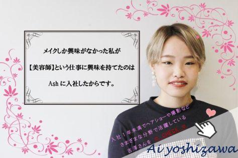 Ash東戸塚店 吉澤 愛 【中途アシスタント入社】