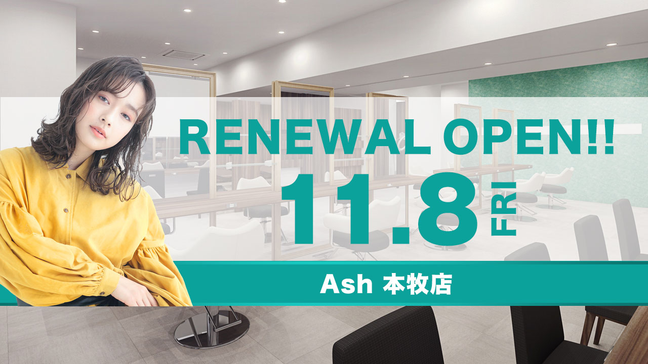 renewal_honmoku