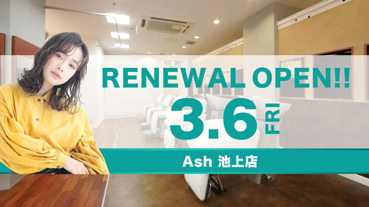 renewal_ikegami