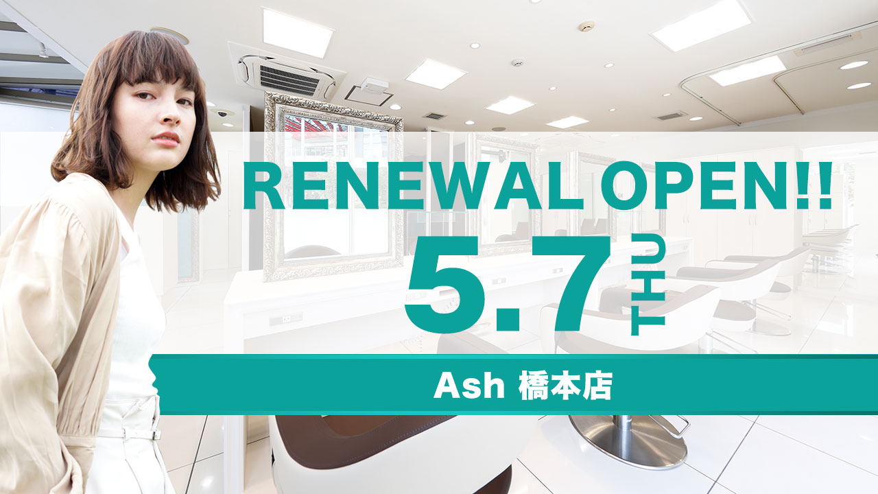 hashi_renewal2020_1