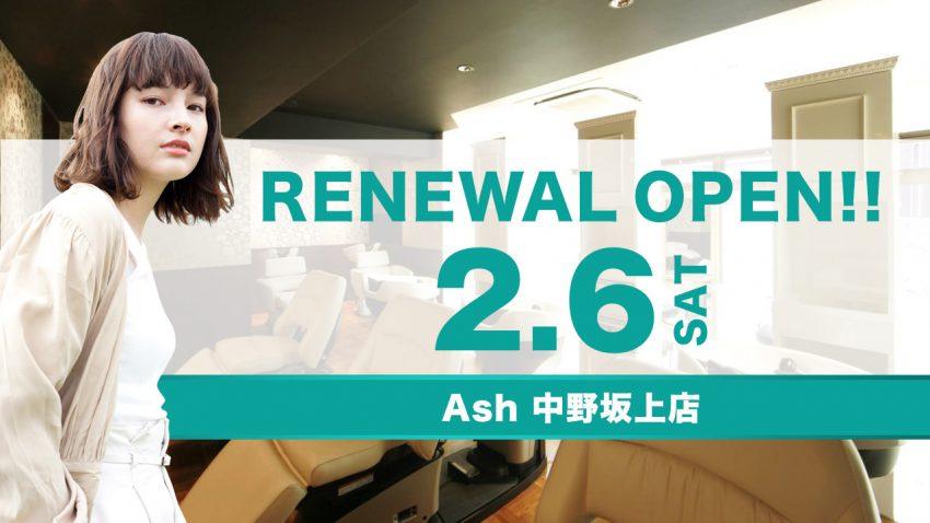 renew_nakanosakaue01
