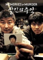 Memories of Murder film poster