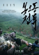The Battle: Roar to Victory film poster