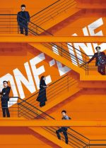 One-Line film poster