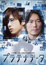 Platinum Data film poster
