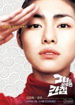 Spy Girl film poster