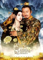 Lady of the Dynasty film poster