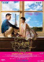 Paris Holiday film poster