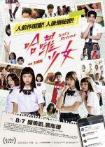 Girl's Revenge film poster