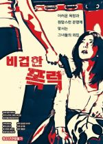 Cowardly Violence film poster