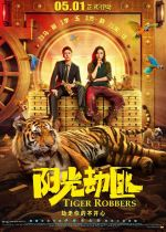 Tiger Robbers film poster