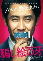 Kiba: The Fangs of Fiction film poster