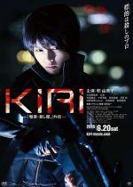 KIRI – Profession: Assassin film poster