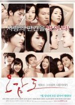 Five Senses of Eros film poster