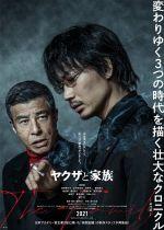Yakuza and The Family film poster