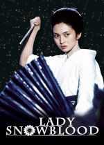 Lady Snowblood film poster
