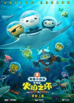 Octonauts: The Ring Of Fire film poster