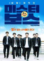 Mr. Boss film poster
