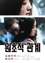 Blood Bead film poster