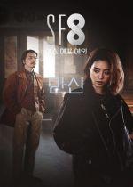SF8: Manxin film poster
