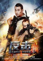 Counter Attack film poster