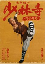 The Legend of Shaolin Temple film poster