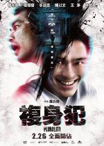 Plurality film poster