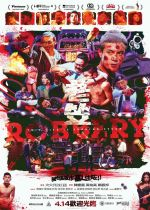 Robbery film poster