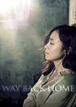 Way Back Home film poster