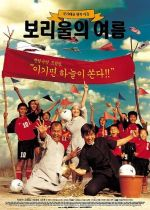 Season In the Sun film poster
