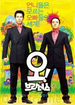 Oh! Brothers film poster