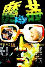 The Criminals, Part 5: The Teenager's Nightmare - 1977