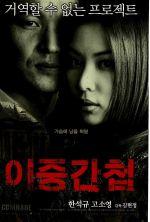 Double Agent - 2003