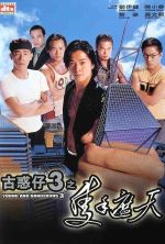 Young and Dangerous 3 - 1996