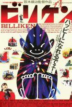 Billiken - 1996