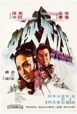 Vengeance of a Snowgirl - 1971