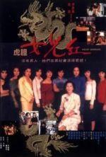 Widow Warriors - 1990