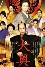 The Lady Shogun and Her Men - 2010