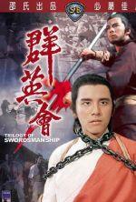 Trilogy of Swordsmanship - 1972