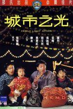 Family Light Affair - 1984